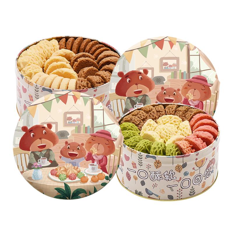 盒办公室零食礼盒套餐 640gx2 彩虹套餐 四味 珍妮星座曲奇小熊饼干