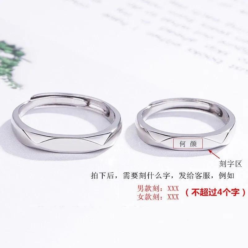 纯银情侣戒指一对男女对戒学生简约开口可刻字情人节礼物  新品