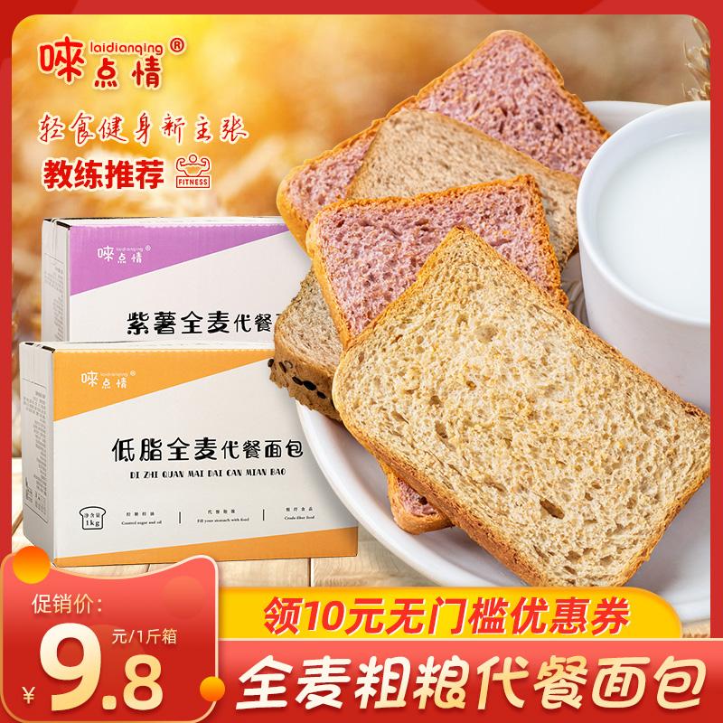全麦面包代餐低脂饱腹食品杂粮粗粮黑麦吐司紫薯谷物面包速食零食