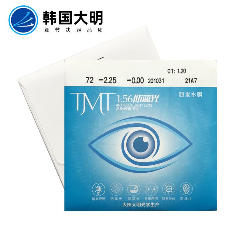 超薄防蓝光眼镜配高度数  内镜框 150 韩国大田大明镜片 1.67 送康视顿
