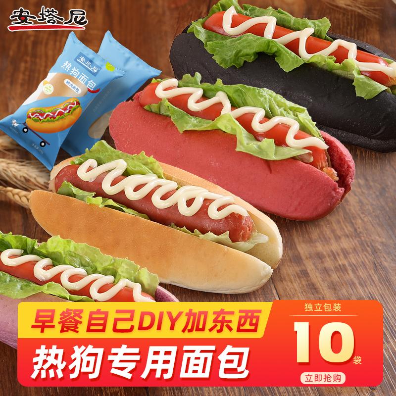 【10个装】安塔尼大热狗面包