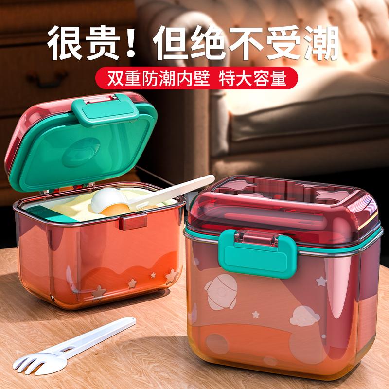 【薇桠推荐】婴儿奶粉盒大容量便携外出分装米粉盒储存罐密封防潮