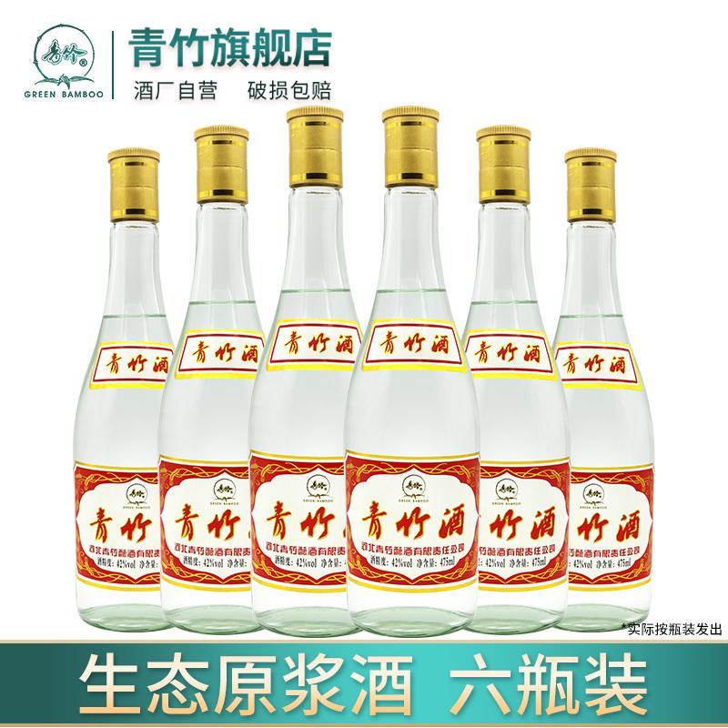 青竹酒 浓香型白酒42度 475mlx2瓶