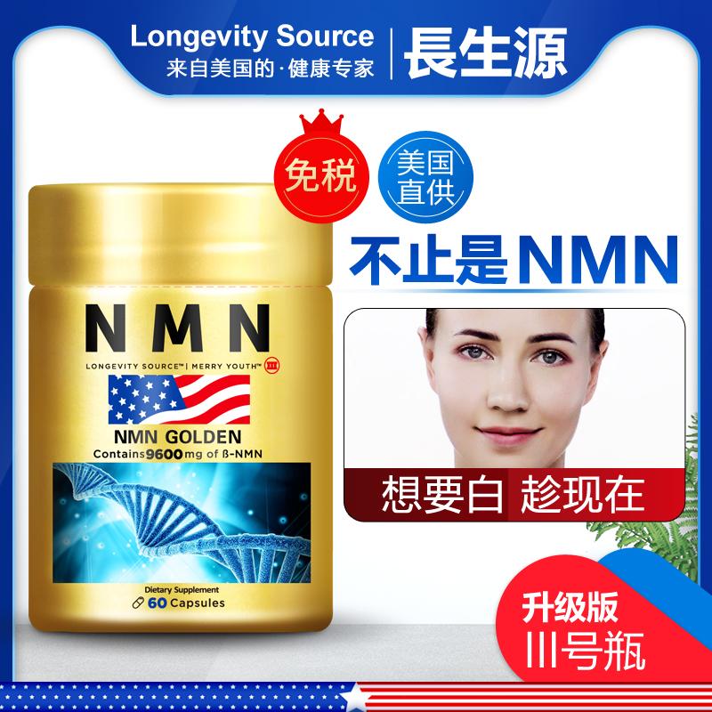 NMN美国Longevity Source长生源β-烟酰胺单核苷酸NAD+补充剂9600
