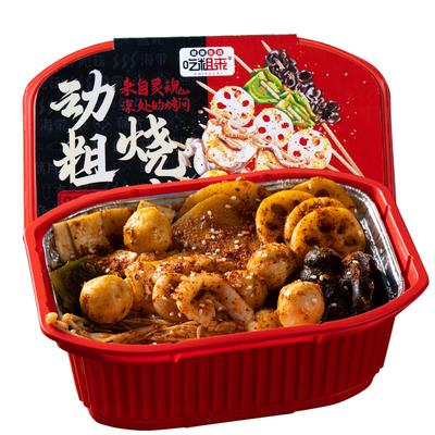 第二件半价~自热烧烤小火锅2盒