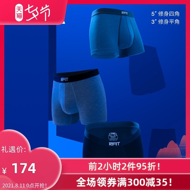 3条RFIT男士内裤莫代尔四角裤JAVA夏季薄款透气立体承托平角裤男