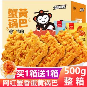 网红蟹黄锅巴蟹香咸蛋黄味糯米海鲜特产小吃小零食休闲食品整箱脆