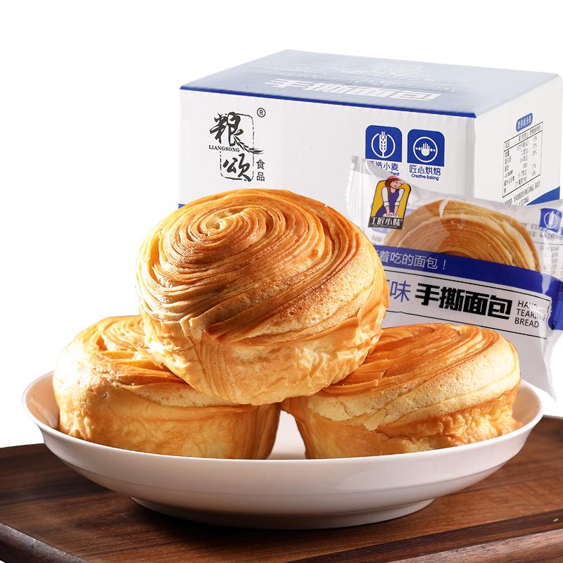 手撕面包2斤全麦蛋糕速食懒人食品