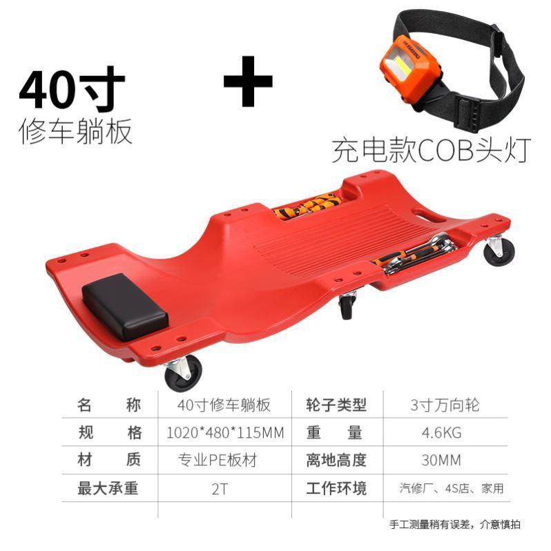 睡板带灯款修车躺板汽修滑板车底睡板汽车维修保养工具灵活耐用