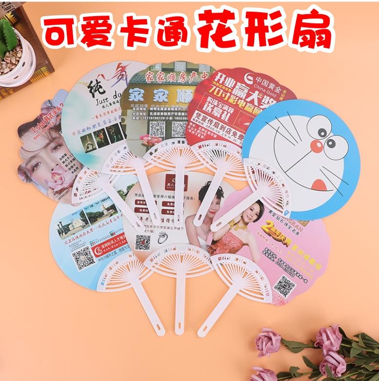 广告扇子定制卡通招生扇定做团扇印logo塑料胶扇500把订做宣传扇