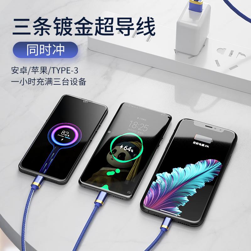 百客莱苹果数据线三合一充电线器快充手机加长三头车载iphone安卓一拖三通用手机多头一线三用oppo华为type-c