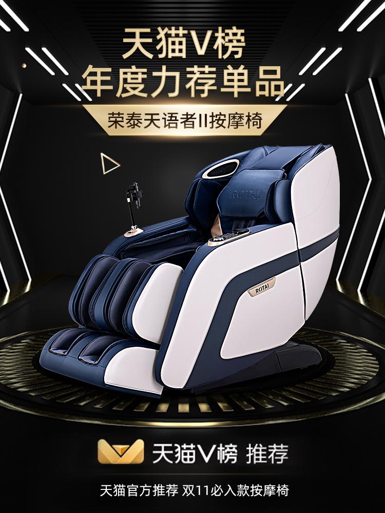 荣泰按摩椅6810s旗舰官网按摩椅太空舱全身家用按摩太空豪华电动