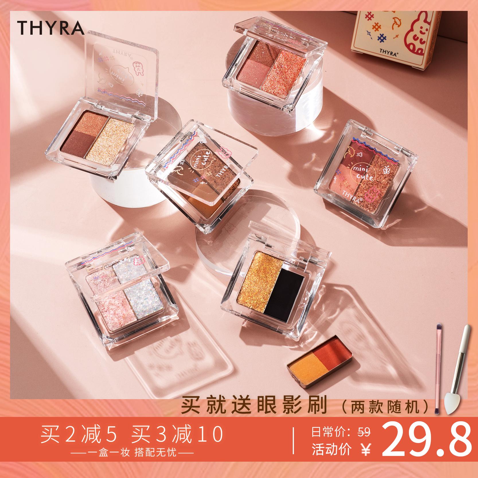 Thyra/昙雅小萌新系列三色眼影大地色拼色亮片珠光闪粉学生平价