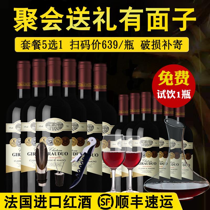 好物推荐网:买一箱送一箱红酒整箱法国
