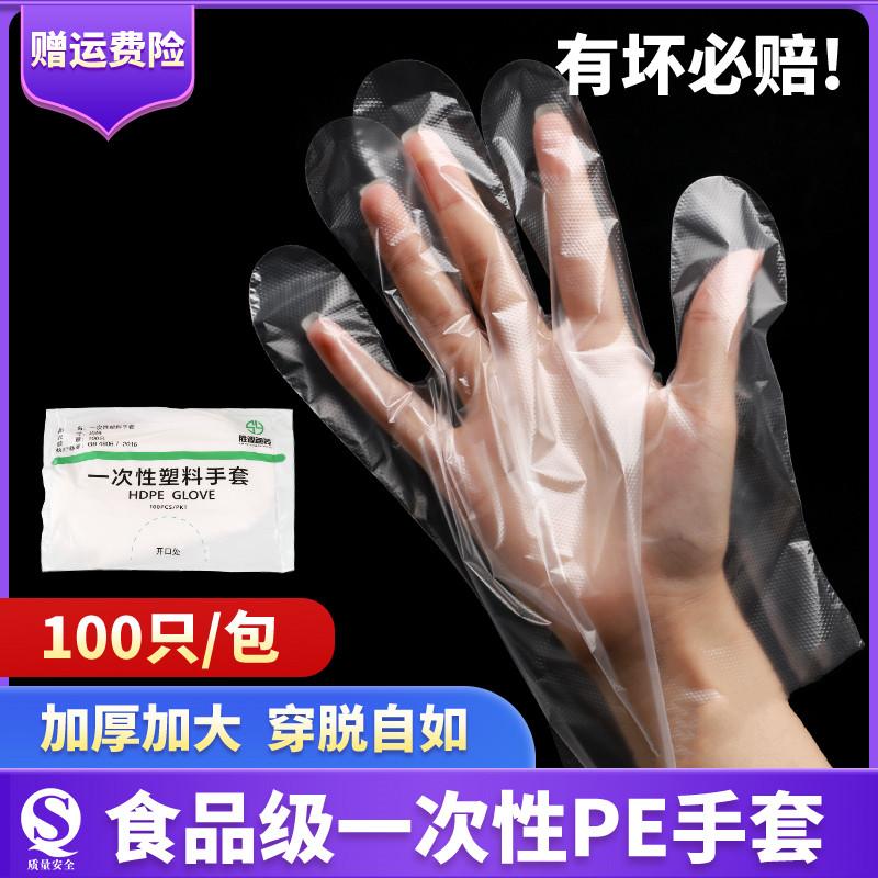 一次性手套塑料透明 耐用食品级专用美容院烫染厨房家用加厚100只627490602898 - 0元包邮免费试用大额优惠券