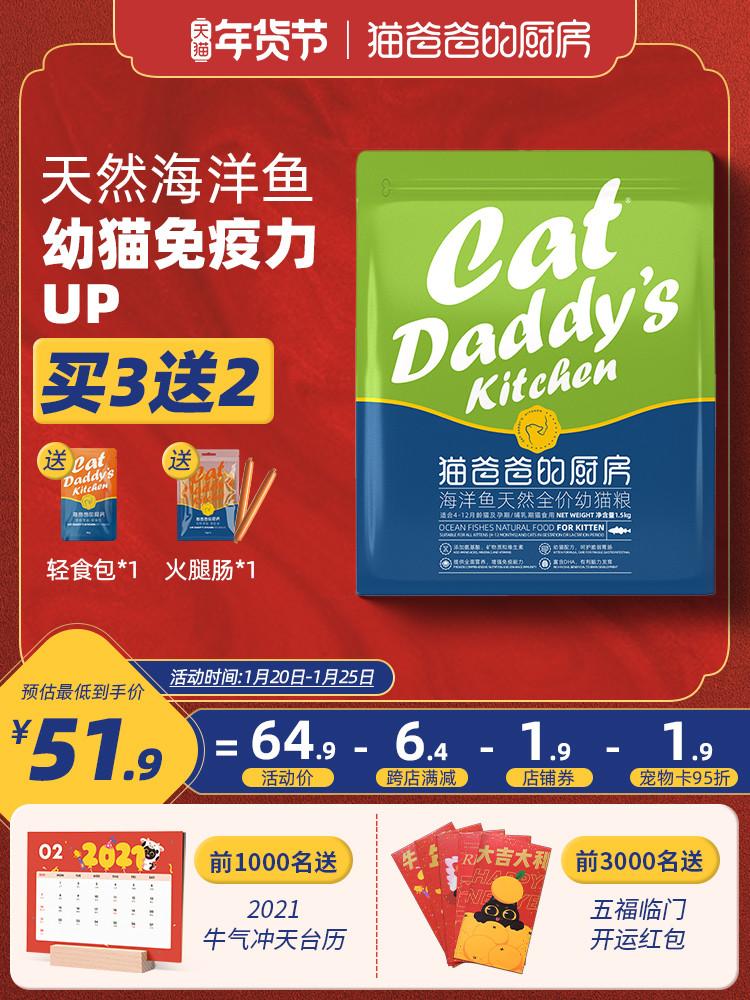 猫爸爸的厨房天然增肥发腮营养幼猫猫粮怀孕孕期哺乳母猫专用3斤优惠券