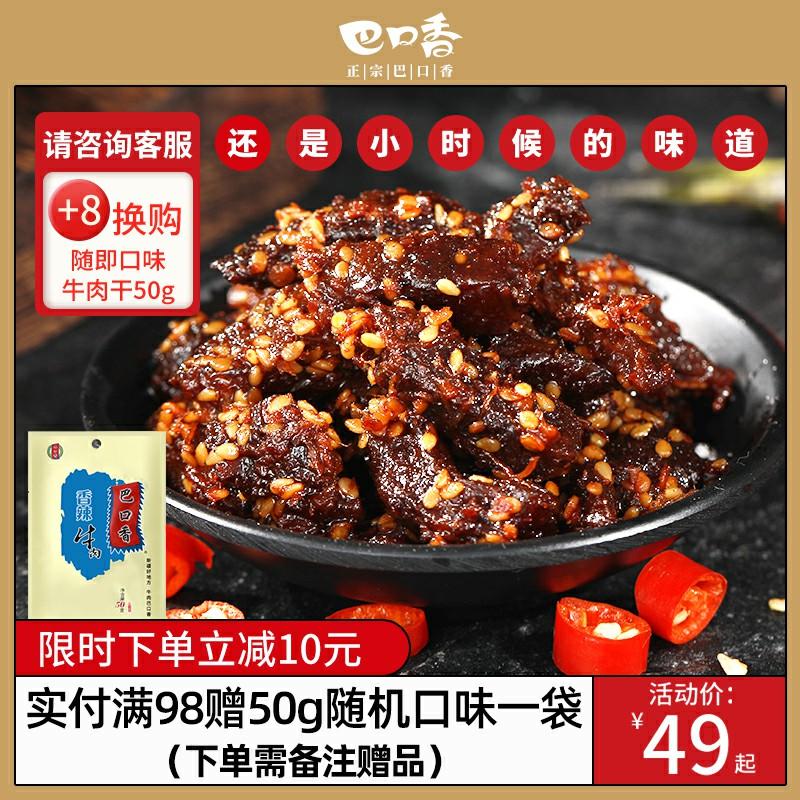 巴口香牛肉干50g*5袋新疆特产麻辣香辣牛肉干小包装休闲礼品零食