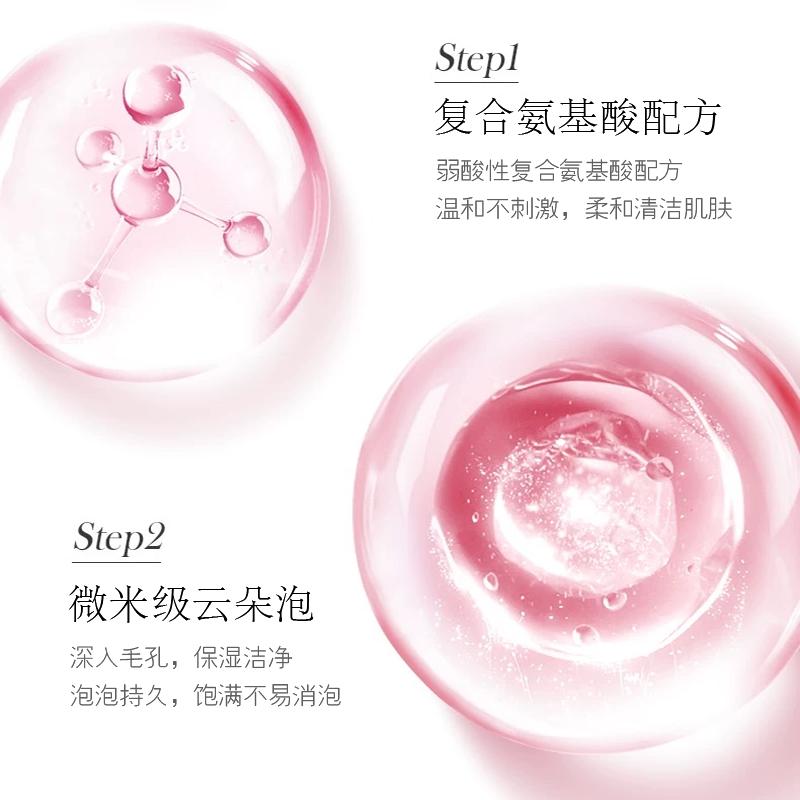 【月光传说】日本植萃氨基酸洁面慕斯