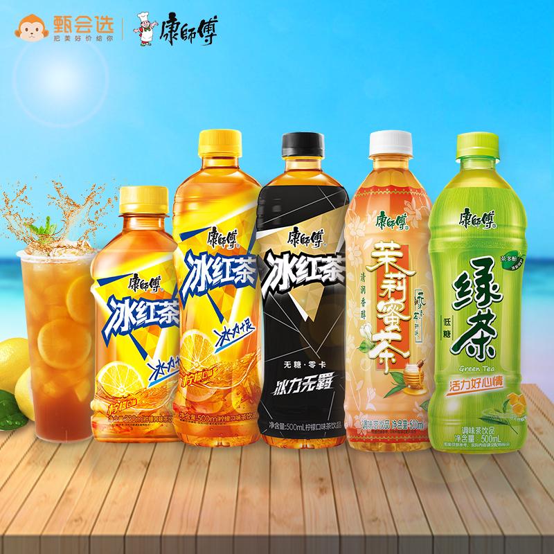 商超同款,无糖零卡,三口味任选:500mlx15瓶 康师傅 冰红茶 绿茶 茉莉蜜茶饮料