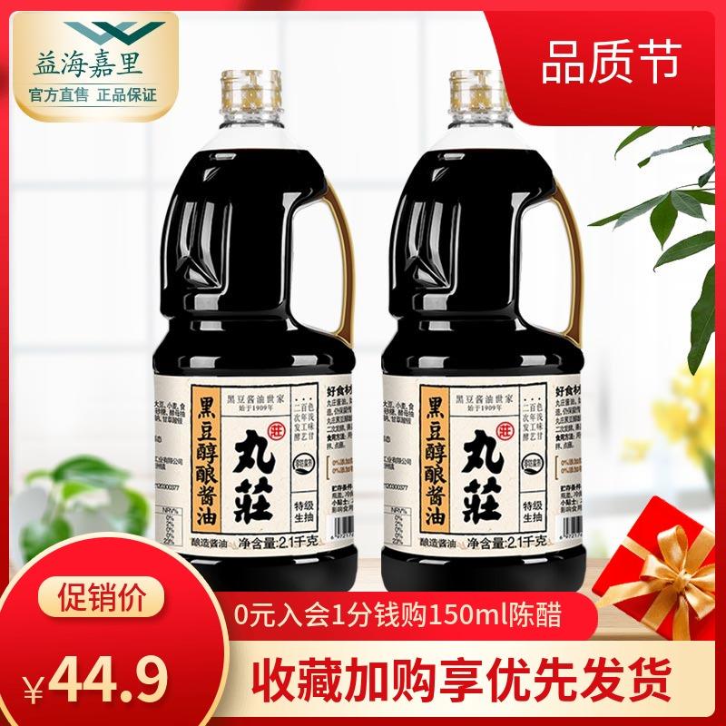 【金龙鱼】黑豆醇酿生抽酱油2.1kg*2淘礼金+劵后17.9元包邮