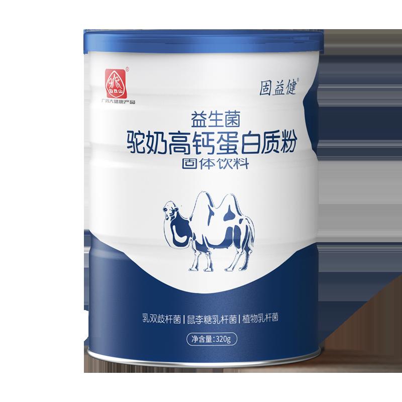 益生菌高钙驼奶粉