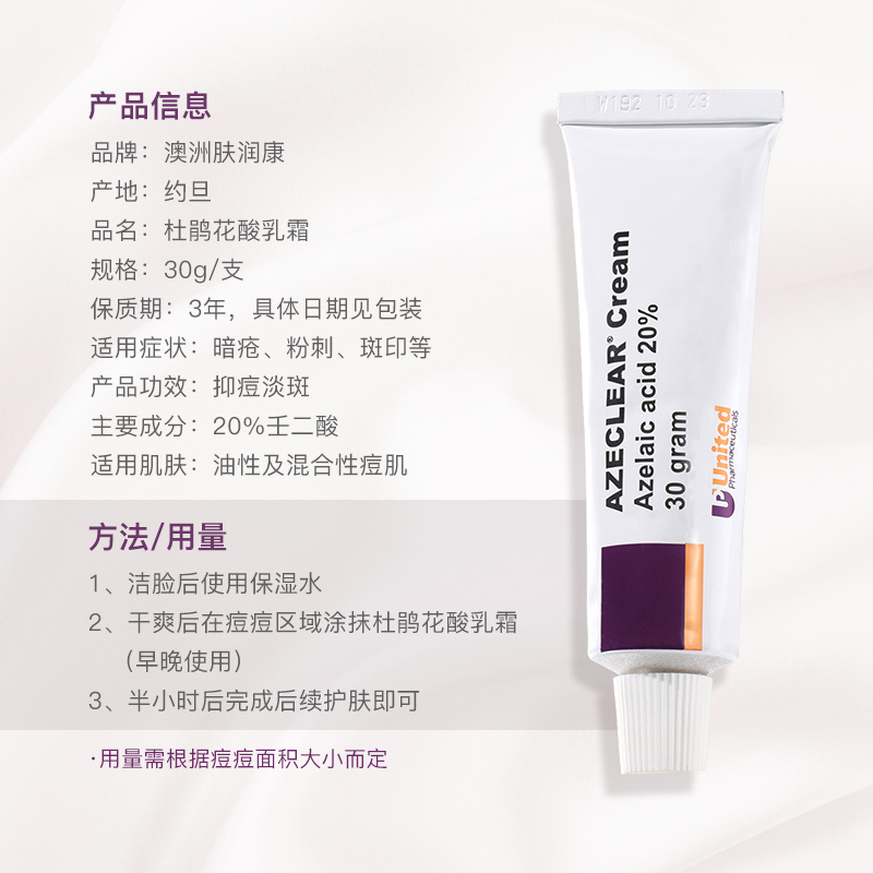 澳洲肤润康 壬二酸软膏20%祛痘印凝露凝胶祛痘膏刷酸乳膏修复面霜