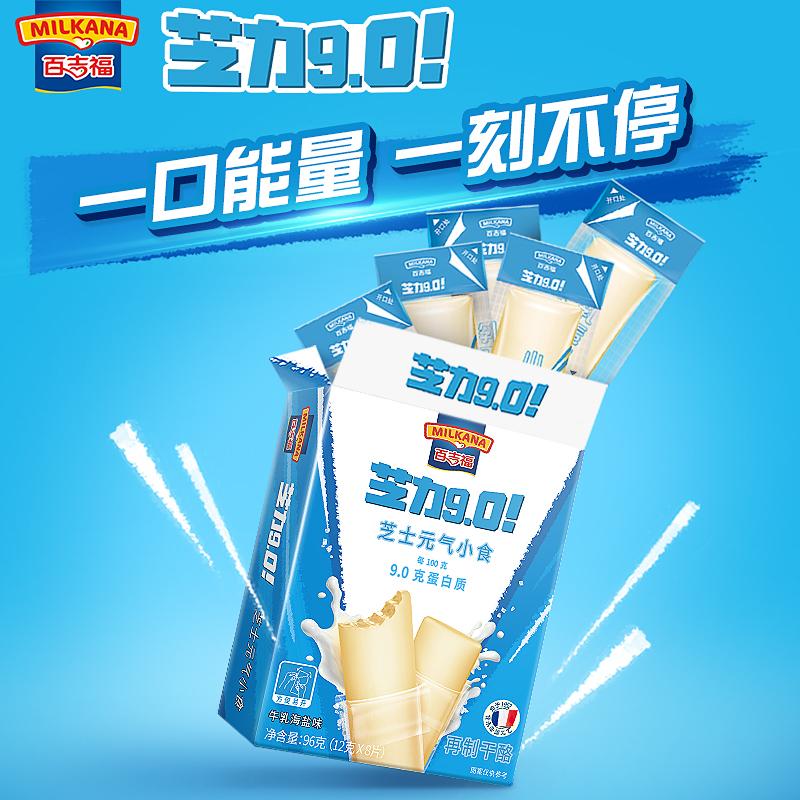盒 3 百吉福芝力运动能量元气棒健身蛋白质便携奶酪棒健康零食