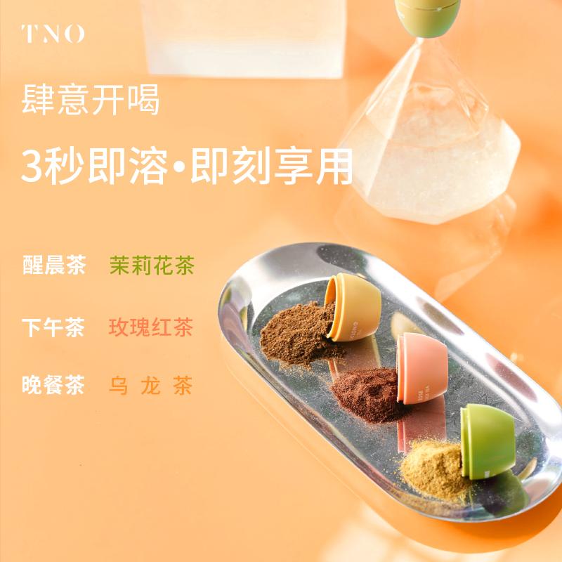 水滴冻干即溶茶0脂不加糖2盒