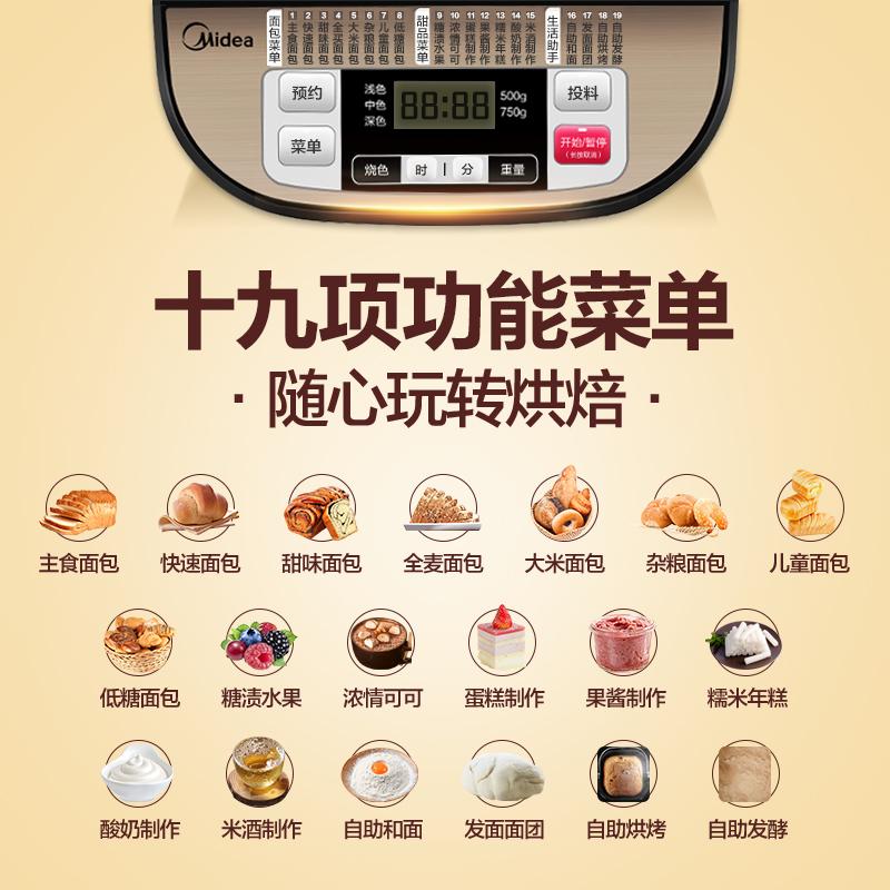 家用全自动面包机多功能小型馒头机官网智能土司发酵蛋糕机 美