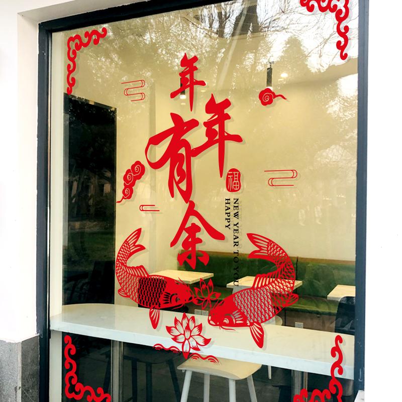 新年装饰玻璃门静电贴纸春节鼠年年年有余橱窗贴墙贴画窗花贴无痕 No.1