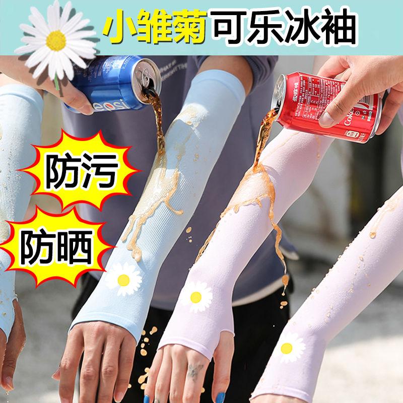 小雏菊冰袖女防紫外线冰丝防晒袖套男手臂套