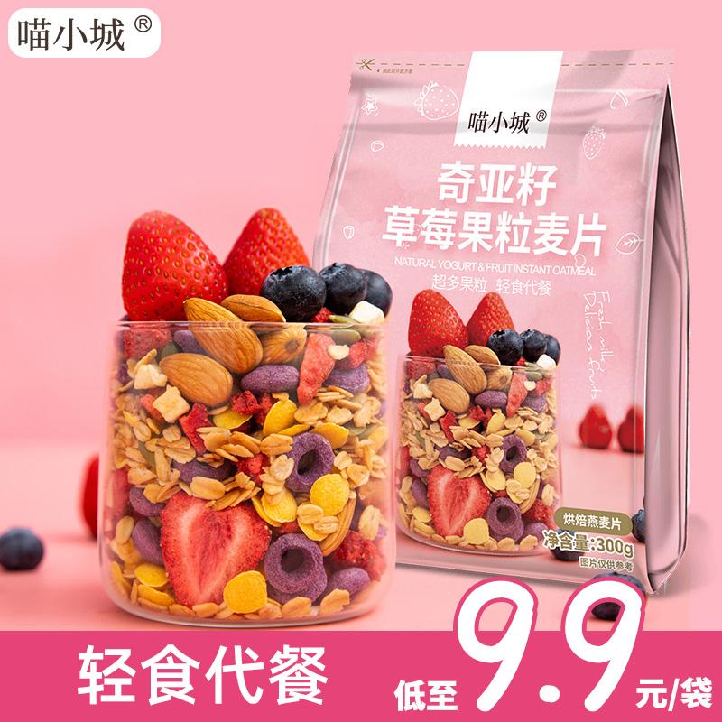 喵小城水果坚果麦片酸奶奇亚籽果粒燕麦片早餐即食冲饮代餐食品