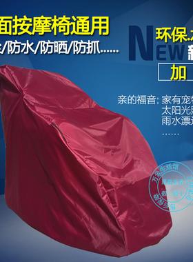按摩椅套全包万能套通用防尘套罩子全身耐磨防换皮破防脏防裂遮丑