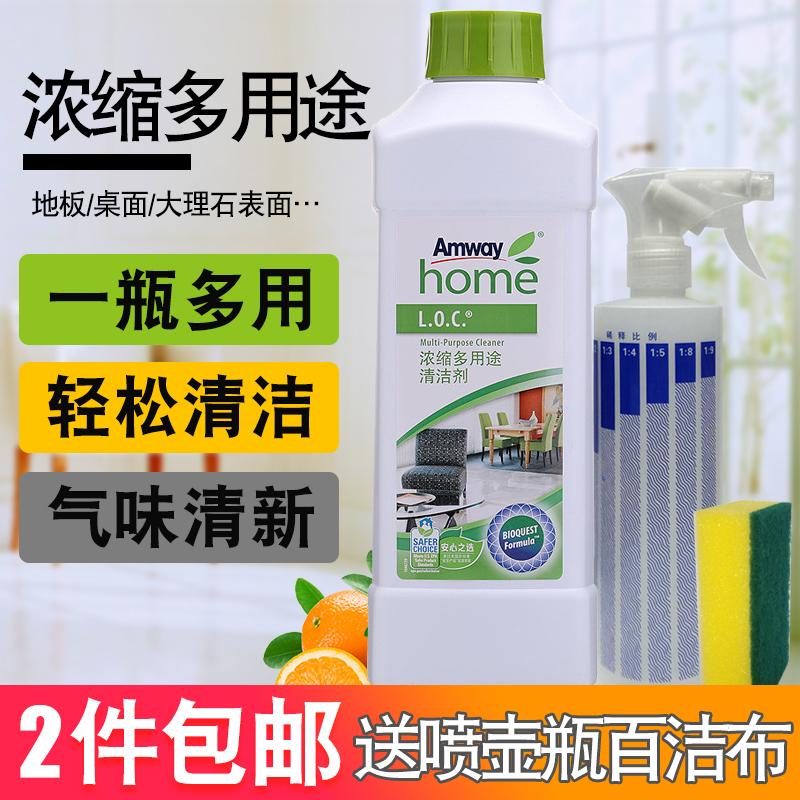 送喷壶安利优生活浓缩多用途洗洁精清洁剂地砖地板可擦玻璃