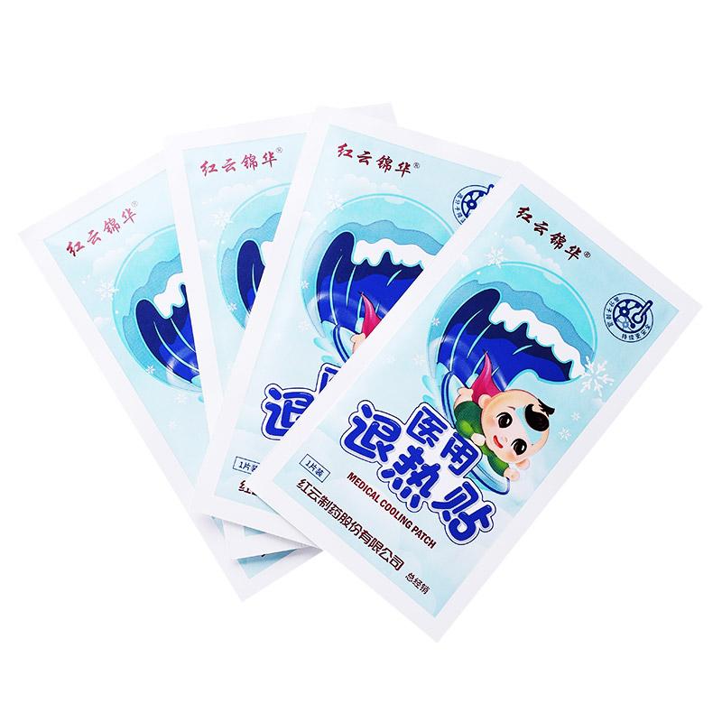 【红云锦华】儿童医用退热贴12片