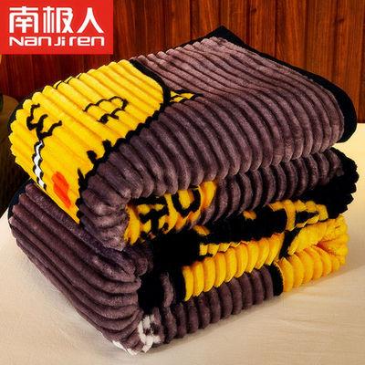 南极人双面珊瑚绒冬加厚四季毛毯法兰绒盖毯子水晶绒床单小午睡毯