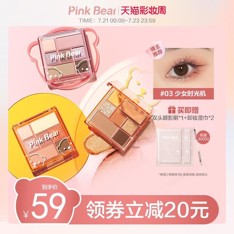PINKBEAR皮可熊小世界七色眼影盘新品彩妆哑光珠光大地色闪粉