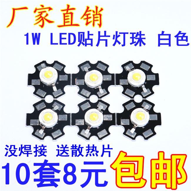 发光管配送灯珠1wled白色铝板散热片没焊接10套4元