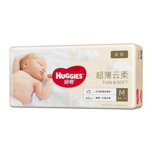 好奇金装婴儿纸尿裤M54超薄干爽透气轻柔贴身宝宝儿童尿不湿