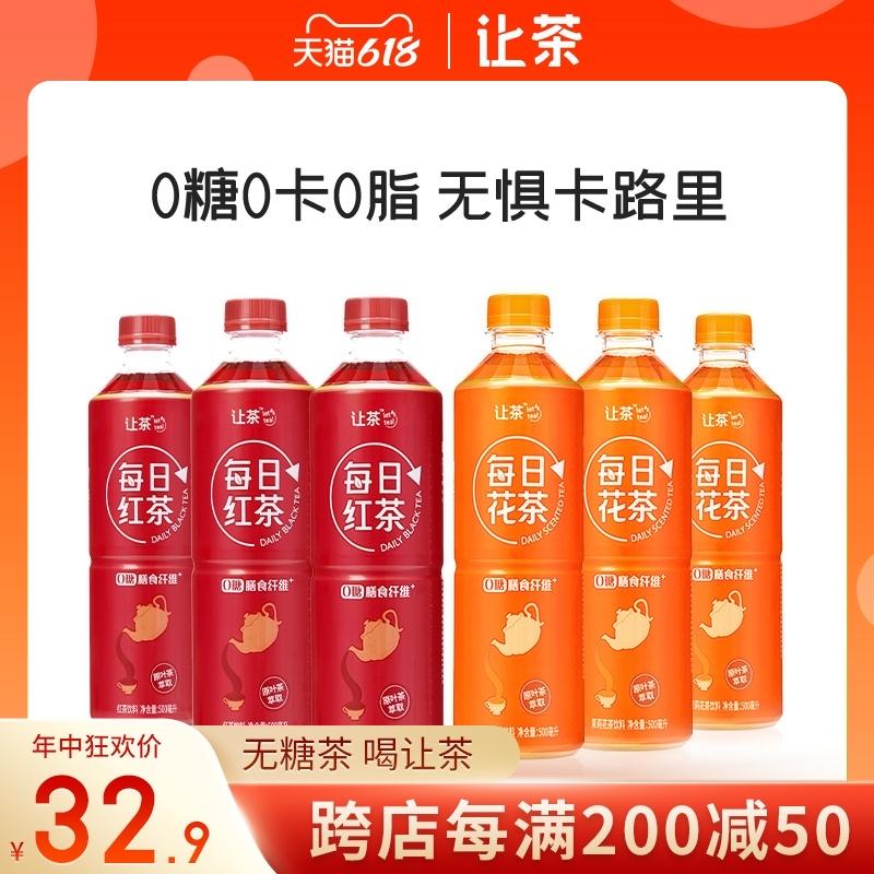 三得利同厂生产 让茶 无糖红茶/茉莉花茶 0糖0脂 500mlx6瓶