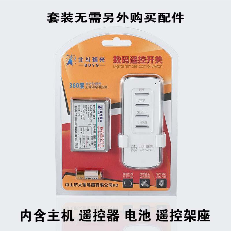 单路多路智能数码电源控制器无线家用 220v 卧室吸顶灯改装遥控开关