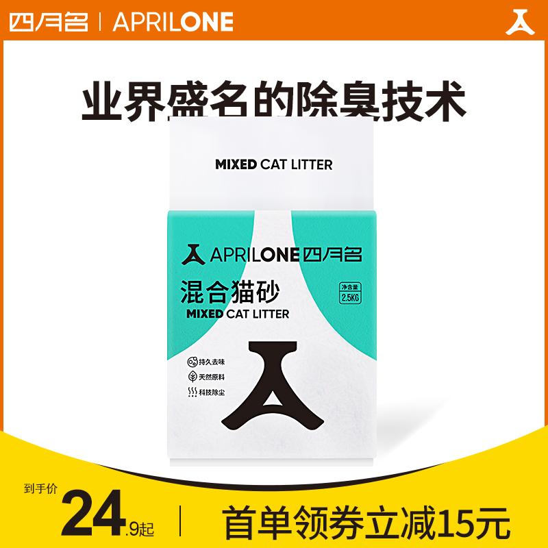 aprilone四月名猫砂混合猫沙豆腐砂20斤膨润土除臭无尘包邮10公斤