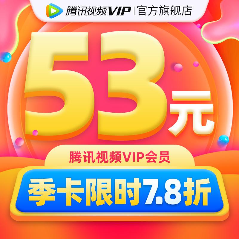 【限时53】腾讯视频VIP会员3个月腾讯视频季卡腾讯会员三个月
