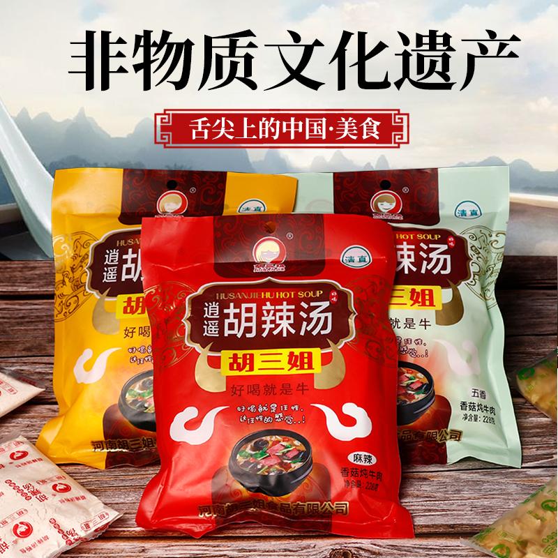 胡三姐胡辣汤逍遥镇河南正宗特产方便速食汤早餐汤料商用228G*4袋