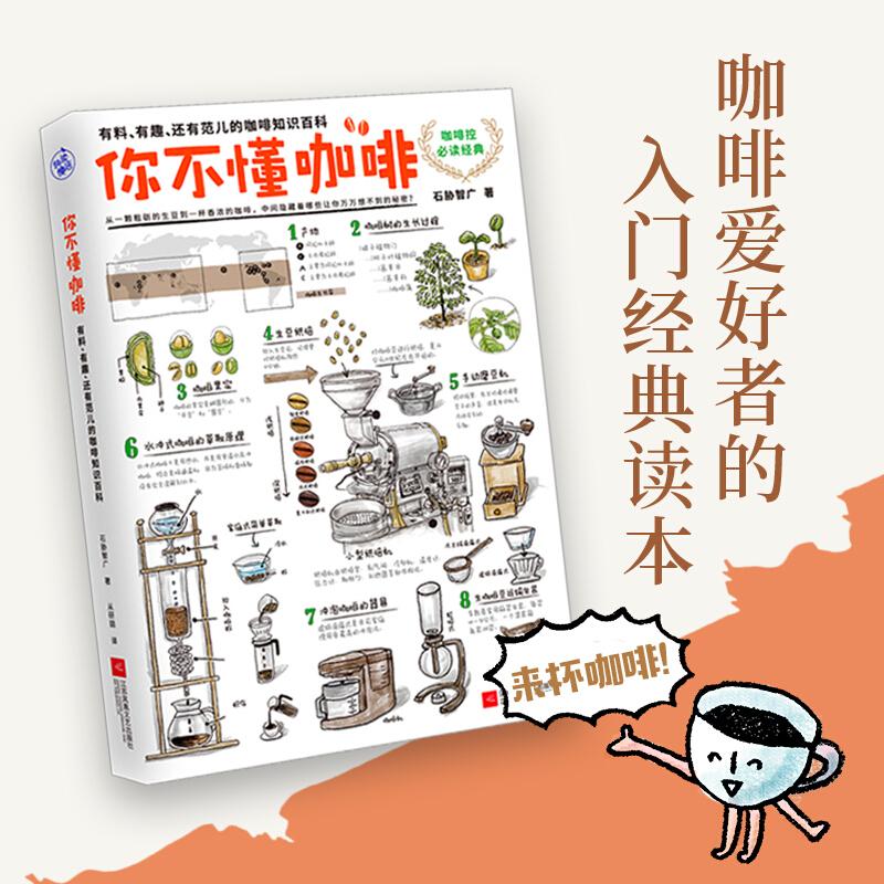 日本咖啡专家与插石胁智楞咖啡书籍减糖生活 咖啡知识百科 还有范儿 有趣 一本有料 咖啡控经典 你不懂咖啡快读慢活现货正版