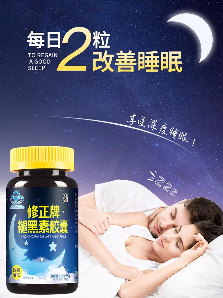 修正褪黑素胶囊安瓶助眠安神学生改善失眠神器深度睡眠片退黑色素