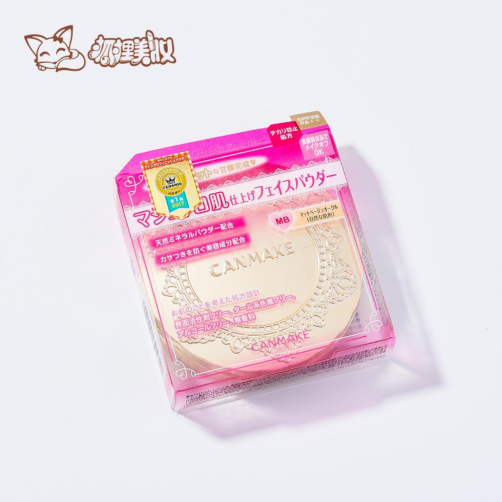 包邮日本CANMAKE井田棉花糖控油蜜粉饼 遮瑕/长久定妆干粉