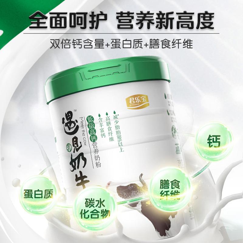 君乐宝 遇见奶牛 低脂高钙奶粉 700g 送君乐宝简醇酸奶250g*10瓶