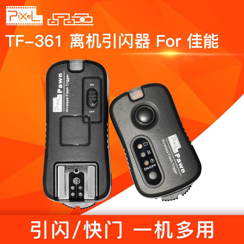 品色TF-361佳能無線快門線+閃光燈無線引閃器影室燈單反6D相機5D4 5D3 1DX 2 7D 7D2 80D 800D 77D 70D遙控器
