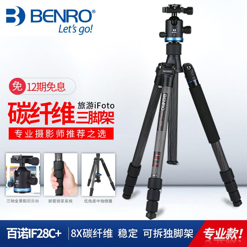 百諾三腳架IF18C/IF28C+碳纖維專業單反三角架佳能照相機便攜支架拆獨腳架全景雲臺數碼微單輕便旅行攝影架子